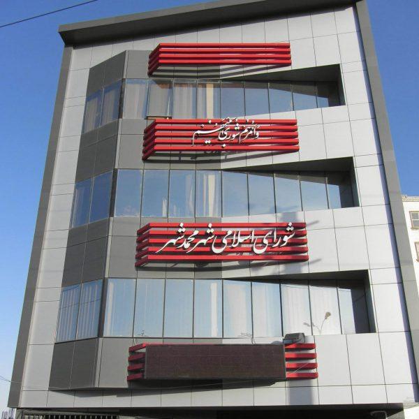 شورای شهر محمد شهر1