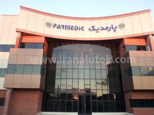 شرکت تجهیزات پزشکی پارمدیک(پرند)