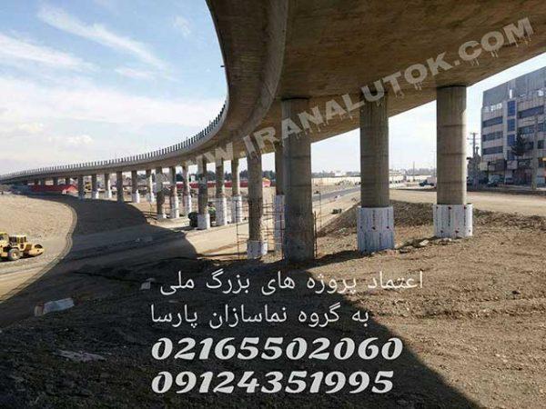 تقاطع پل صیاد شیرازی شهریار اندیشه